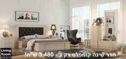 חדר שינה (1)
