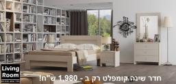 חדר שינה (2)