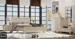 חדר שינה (5)