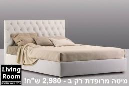 מיטות מרופדות (5)
